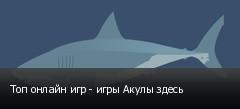 Топ онлайн игр - игры Акулы здесь