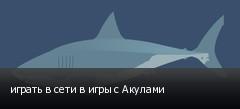 играть в сети в игры с Акулами