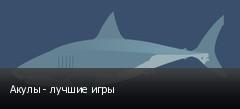 Акулы - лучшие игры