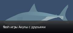 flash игры Акулы с друзьями