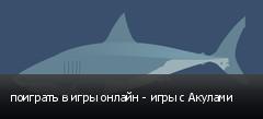 поиграть в игры онлайн - игры с Акулами