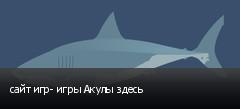 сайт игр- игры Акулы здесь