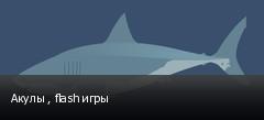 Акулы , flash игры