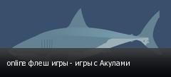 online флеш игры - игры с Акулами