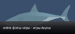 online флеш игры - игры Акулы