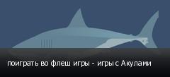 поиграть во флеш игры - игры с Акулами