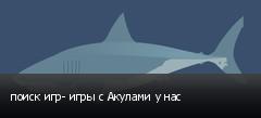 поиск игр- игры с Акулами у нас