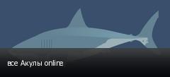все Акулы online