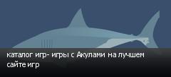 каталог игр- игры с Акулами на лучшем сайте игр