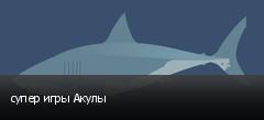 супер игры Акулы