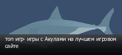 топ игр- игры с Акулами на лучшем игровом сайте