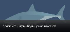 поиск игр- игры Акулы у нас на сайте