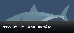 поиск игр- игры Акулы на сайте
