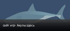сайт игр- Акулы здесь