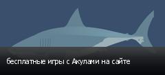 бесплатные игры с Акулами на сайте