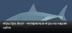 игры про Акул - интересные игры на нашем сайте