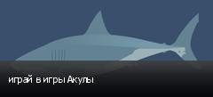играй в игры Акулы