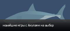новейшие игры с Акулами на выбор