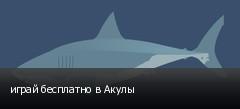играй бесплатно в Акулы