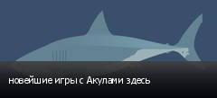 новейшие игры с Акулами здесь