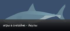 игры в онлайне - Акулы