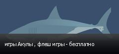 игры Акулы , флеш игры - бесплатно