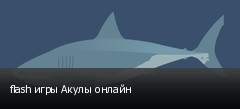 flash игры Акулы онлайн