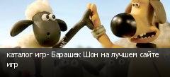 каталог игр- Барашек Шон на лучшем сайте игр