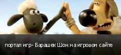 портал игр- Барашек Шон на игровом сайте