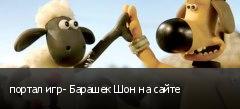 портал игр- Барашек Шон на сайте