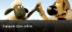 Барашек Шон online