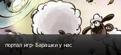 портал игр- Барашки у нас