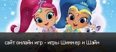 сайт онлайн игр - игры Шиммер и Шайн