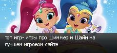 топ игр- игры про Шиммер и Шайн на лучшем игровом сайте