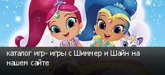 каталог игр- игры с Шиммер и Шайн на нашем сайте