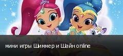 мини игры Шиммер и Шайн online