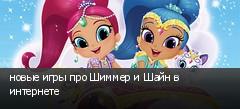 новые игры про Шиммер и Шайн в интернете
