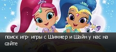поиск игр- игры с Шиммер и Шайн у нас на сайте