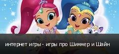 интернет игры - игры про Шиммер и Шайн
