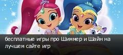 бесплатные игры про Шиммер и Шайн на лучшем сайте игр