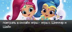 поиграть в онлайн игры - игры с Шиммер и Шайн