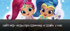 сайт игр- игры про Шиммер и Шайн у нас