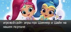 игровой сайт- игры про Шиммер и Шайн на нашем портале