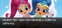каталог игр- игры про Шиммер и Шайн на сайте игр