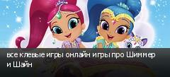 все клевые игры онлайн игры про Шиммер и Шайн