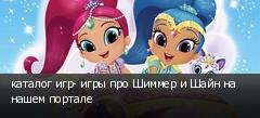 каталог игр- игры про Шиммер и Шайн на нашем портале