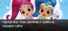 портал игр- игры Шиммер и Шайн на игровом сайте
