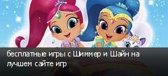 бесплатные игры с Шиммер и Шайн на лучшем сайте игр