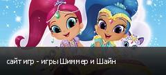сайт игр - игры Шиммер и Шайн