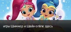 игры Шиммер и Шайн online здесь